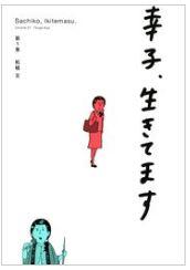 漫画「幸子、生きてます」1巻を1冊まるごと無料で読みたい!感想や評判もチェック!