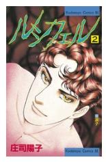 漫画「ルシフェル」2巻を1冊まるごと無料で読みたい!感想や評判もチェック!