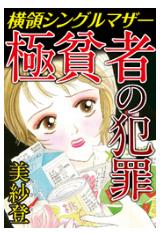 極貧者の犯罪 横領シングルマザーの1巻を無料で1冊読む方法をチェック!あらすじ感想も!