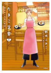 漫画「たまこ定食 注文のいらないお店」6巻をRawQQやZIPを使わずに無料で安全に読むには!