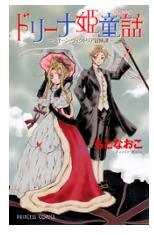 ドリーナ姫童話~クイーン・ヴィクトリア冒険譚~の1巻を1冊フルで無料ダウンロードできる?合法で安全に読む方法