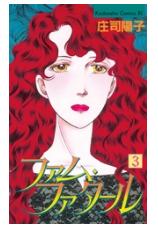 漫画「ファム・ファタール」3巻を1冊まるごと無料で読みたい!感想や評判もチェック!