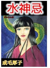 漫画「水神忌」1巻を無料で1冊読む方法はこれ!あらすじ感想も紹介!