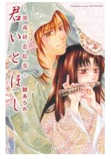 君いとほし ~源義経恋絵巻~の1巻のネタバレが見たい!無料試し読みをフルで読むには!