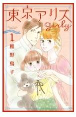 東京アリス girlyの1巻のネタバレが見たい!無料試し読みをフルで読むには!