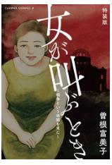特装版「女が叫ぶとき~戦争という地獄を見た~」の1巻を1冊フルで無料ダウンロードできる?合法で安全に読む方法