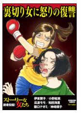 漫画「裏切り女に怒りの復讐」1巻を無料で1冊読む方法はこれ!あらすじ感想も紹介!