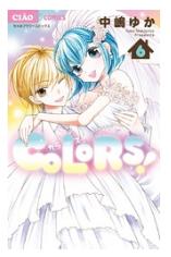 漫画「COLORS!」6巻をRawQQやZIPを使わずに無料で安全に読むには!