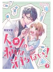 漫画「KOIの病は治らない!」7巻を1冊まるごと無料で読みたい!感想や評判もチェック!