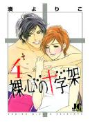 漫画「裸心の十字架」4巻をRawQQやZIPを使わずに無料で安全に読むには!