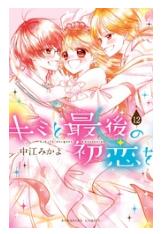 漫画「キミと最後の初恋を 分冊版」12巻を1冊まるごと無料で読みたい!感想や評判もチェック!