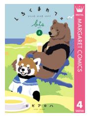 しろくまカフェ bisの4巻のネタバレが見たい!無料試し読みをフルで読むには!