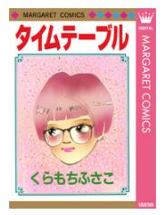 漫画「タイムテーブル」1巻を無料で1冊読む方法はこれ!あらすじ感想も紹介!