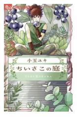漫画「ちいさこの庭」1巻を1冊まるごと無料で読みたい!感想や評判もチェック!
