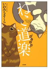 ねこ道楽 おひるねの1巻のネタバレが見たい!無料試し読みをフルで読むには!