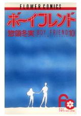 漫画「ボーイフレンド」10巻を1冊まるごと無料で読みたい!感想や評判もチェック!