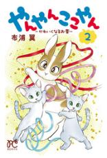 漫画「やんやんここやん―かわいくなるお薬―」2巻をRawQQやZIPを使わずに無料で安全に読むには!