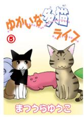 ゆかいな多猫ライフの5巻を1冊フルで無料ダウンロードできる?合法で安全に読む方法