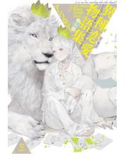 異種恋愛物語集の5巻のネタバレが見たい!無料試し読みをフルで読むには!