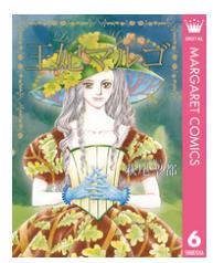 王妃マルゴ -La Reine Margot-の6巻を1冊フルで無料ダウンロードできる?合法で安全に読む方法