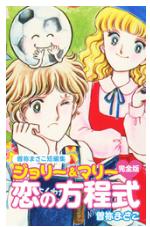 漫画「曽祢まさこ短編集 ジョリー&マリー恋の方程式 完全版」1巻をRawQQやZIPを使わずに無料で安全に読むには!
