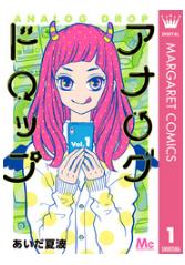 漫画「アナログドロップ」1巻をRawQQやZIPを使わずに無料で安全に読むには!