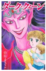 漫画「曽祢まさこ短編集 ダーク・クイーン」1巻を1冊まるごと無料で読みたい!感想や評判もチェック!