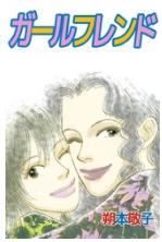 ガールフレンドの1巻のネタバレが見たい!無料試し読みをフルで読むには!