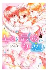 漫画「キミと最後の初恋を」3巻を1冊まるごと無料で読みたい!感想や評判もチェック!