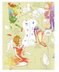 漫画「キミニ恋シナイ」1巻を無料で1冊読む方法はこれ!あらすじ感想も紹介!