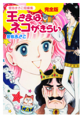 漫画「曽祢まさこ短編集 王さまはネコがきらい 完全版」1巻を1冊まるごと無料で読みたい!感想や評判もチェック!