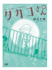 漫画「タカコさん」3巻を1冊まるごと無料で読みたい!感想や評判もチェック!