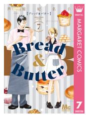 漫画「Bread&Butter」7巻を1冊まるごと無料で読みたい!感想や評判もチェック!
