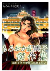 もろおか紀美子傑作集~溺れすぎた愛欲には勝てない~の1巻を1冊フルで無料ダウンロードできる?合法で安全に読む方法