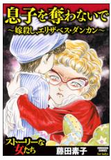 息子を奪わないで~嫁殺し、エリザベス・ダンカン~の1巻を1冊フルで無料ダウンロードできる?合法で安全に読む方法