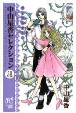 漫画「中山星香セレクション 3 コイスルオトメ」▲巻をRawQQやZIPを使わずに無料で安全に読むには!