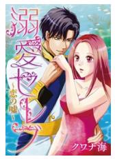 漫画「溺愛セレブ~恋の嘘~」1巻をRawQQやZIPを使わずに無料で安全に読むには!