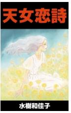 天女恋詩の1巻のネタバレが見たい!無料試し読みをフルで読むには!