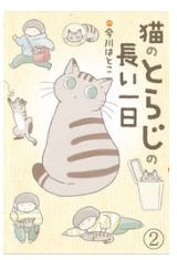 猫のとらじの長い一日の2巻を1冊フルで無料ダウンロードできる?合法で安全に読む方法