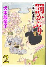 漫画「罰かぶり~丸山遊郭哀史~」2巻を1冊まるごと無料で読みたい!感想や評判もチェック!
