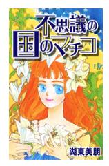 漫画「不思議の国のマチコ」1巻を1冊まるごと無料で読みたい!感想や評判もチェック!