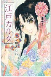 江戸カルタの1巻のネタバレが見たい!無料試し読みをフルで読むには!