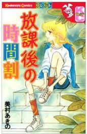 放課後の時間割の1巻のネタバレが見たい!無料試し読みをフルで読むには!