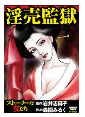 漫画「淫売監獄」1巻を無料で1冊読む方法はこれ!あらすじ感想も紹介!