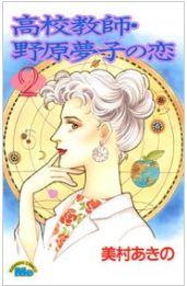 高校教師・野原夢子の恋の2巻を1冊フルで無料ダウンロードできる?合法で安全に読む方法