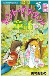 セント=ブラウンの童話の2巻を1冊フルで無料ダウンロードできる?合法で安全に読む方法