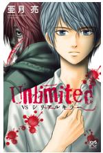 Unlimited VSシリアルキラーの1巻を今すぐ無料で読むには!気になる評判や感想も知りたい!