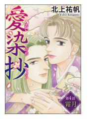 漫画「愛染抄(分冊版)」4巻をRawQQやZIPを使わずに無料で安全に読むには!