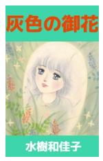 灰色の御花の1巻を今すぐ無料で読むには!気になる評判や感想も知りたい!