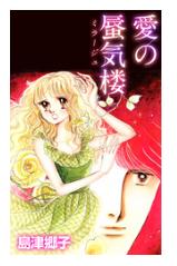 漫画「愛の蜃気楼(ミラージュ)」1巻をRawQQやZIPを使わずに無料で安全に読むには!